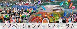 ヒロ・ヤマガタ新作販売「イノベーションアートフォーラム」